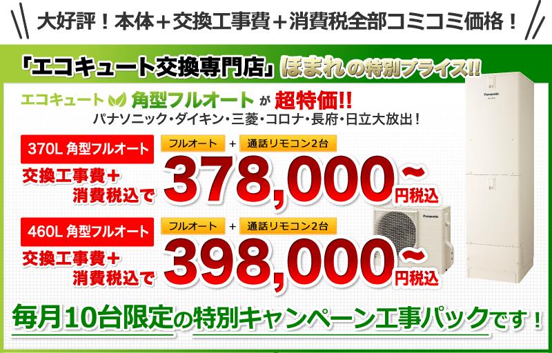 エコキュート角型フルオートが超特価!交換工事費+消費税全部コミコミ価格!!