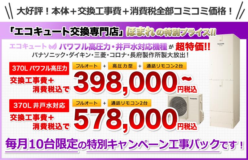 エコキュートパワフル高圧力・井戸水対応機種が超特価!交換工事費+消費税全部コミコミ価格!!