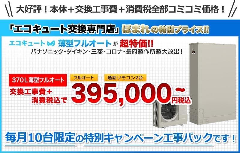 エコキュート薄型フルオートが超特価!交換工事費+消費税全部コミコミ価格!!